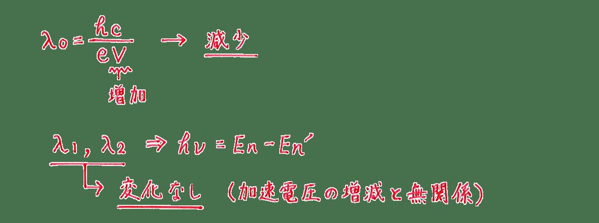 高校物理 原子10 練習 (2)解答