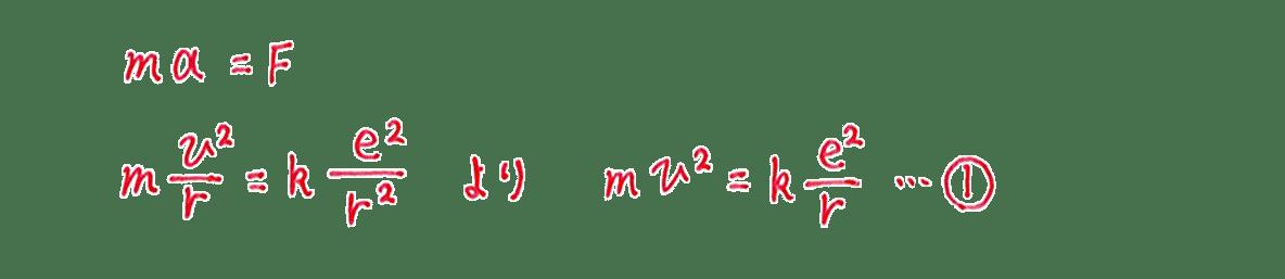 高校物理 原子7 練習 図の下側1−2行目