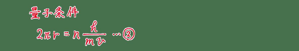 高校物理 原子7 練習 図の下側3−4行目