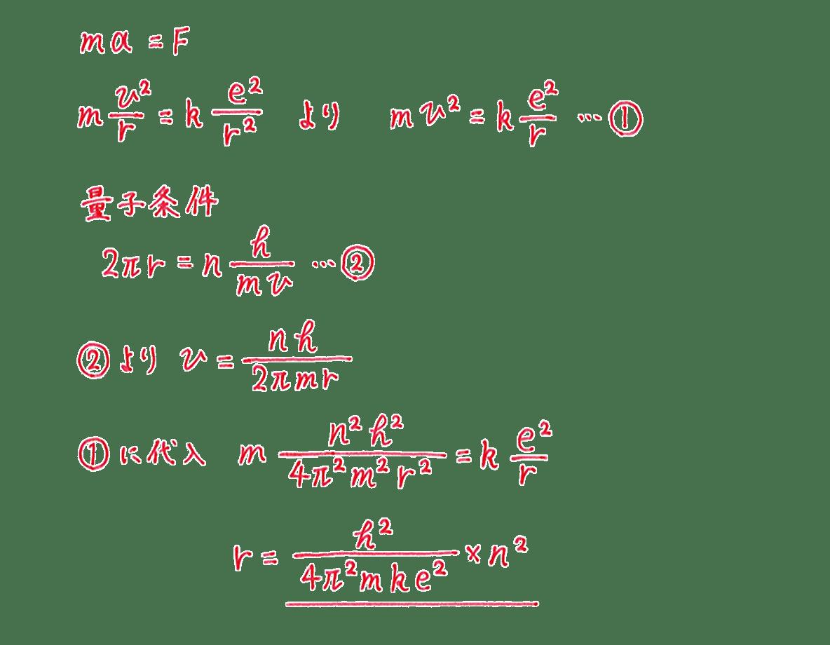 高校物理 原子7 練習 答えすべて