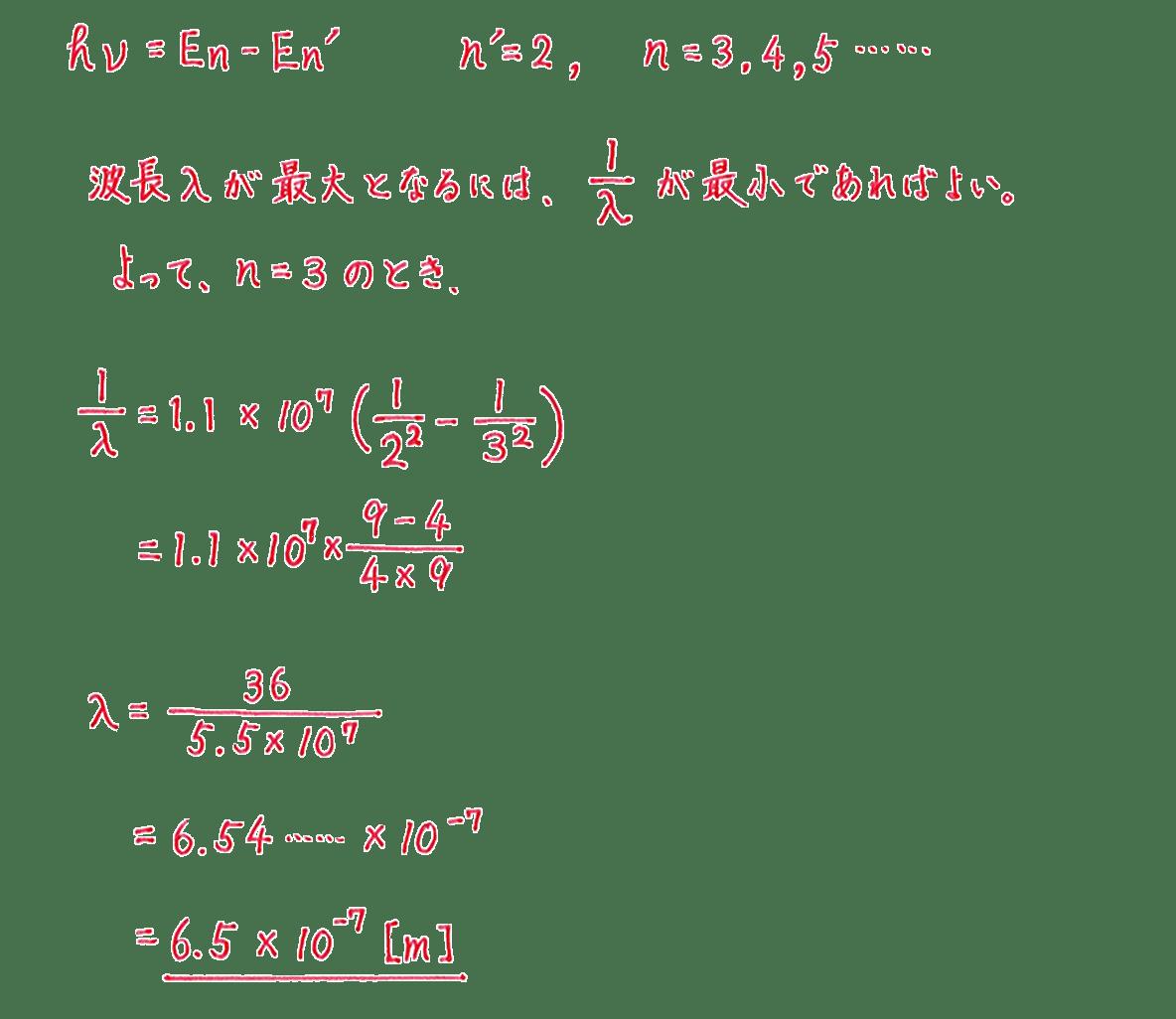 高校物理 原子9 練習 解答全て