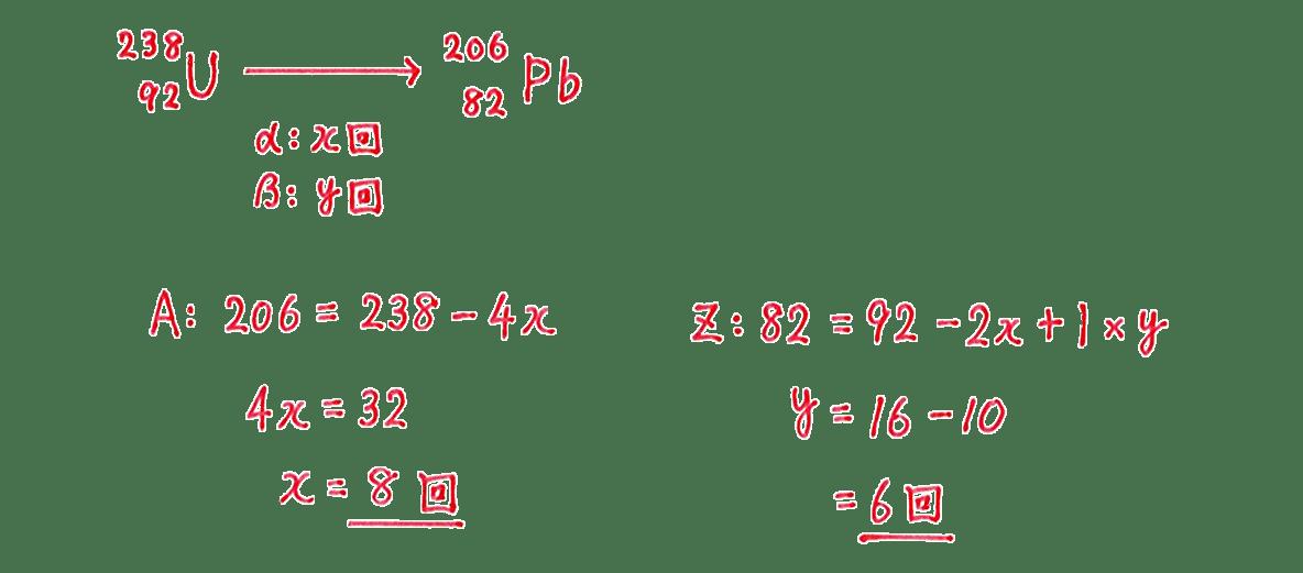 高校物理 原子12 練習 答え