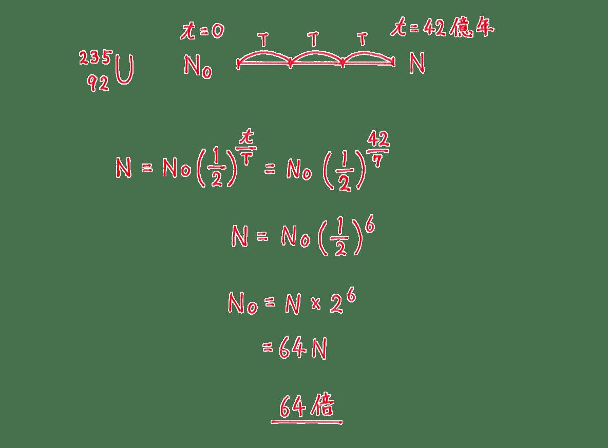 高校物理 原子13 練習 解答