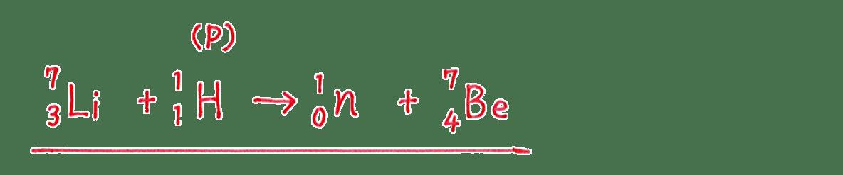 高校物理 原子14 練習 答え