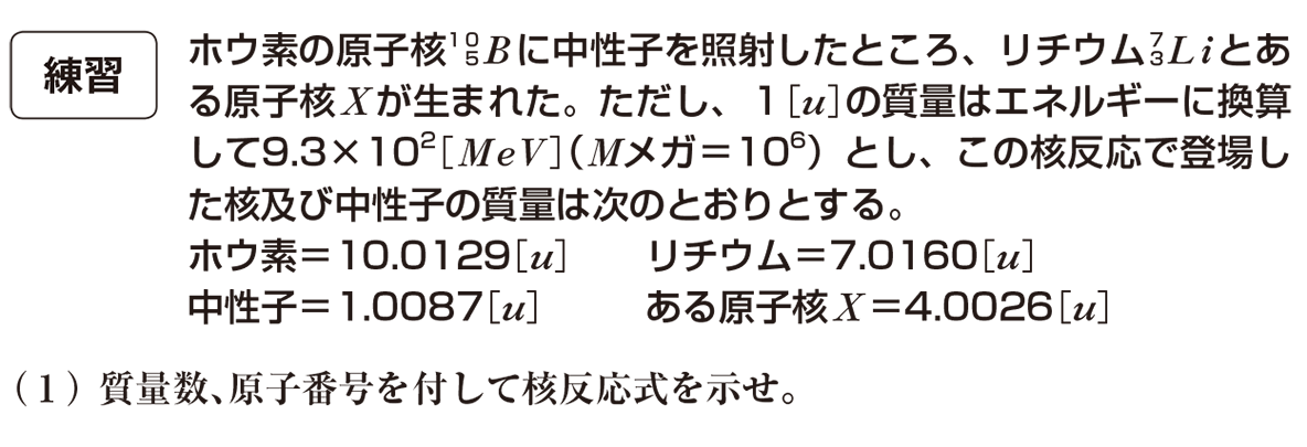 高校物理 原子15 練習と(1)の問題文