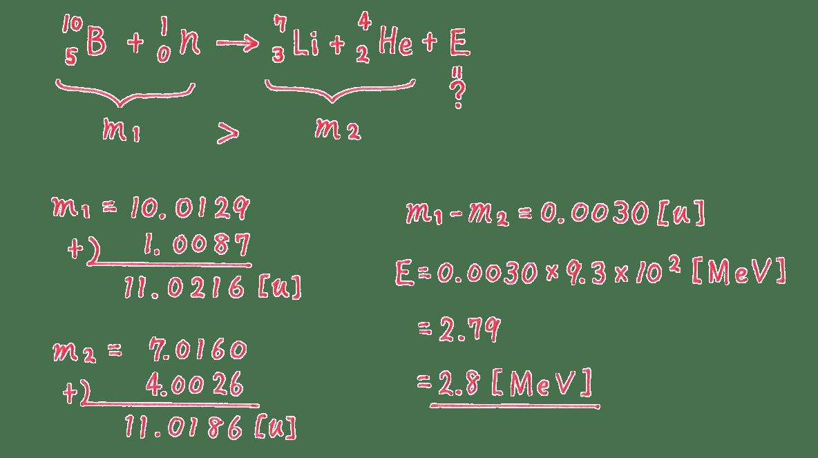 高校物理 原子15 練習 (2)答え