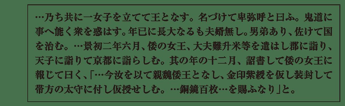 高校日本史11 ポイント1 『魏志』倭人伝②(二つ目の四角囲い)