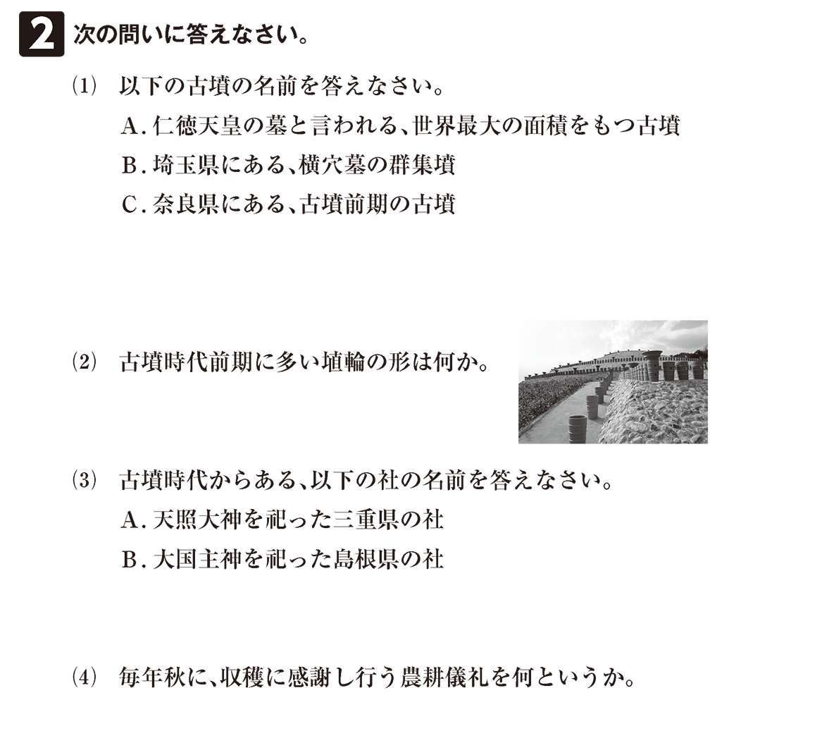 古墳文化3 問題2 問題