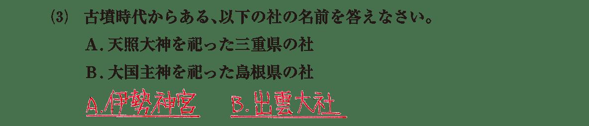 古墳文化3 問題2(3)