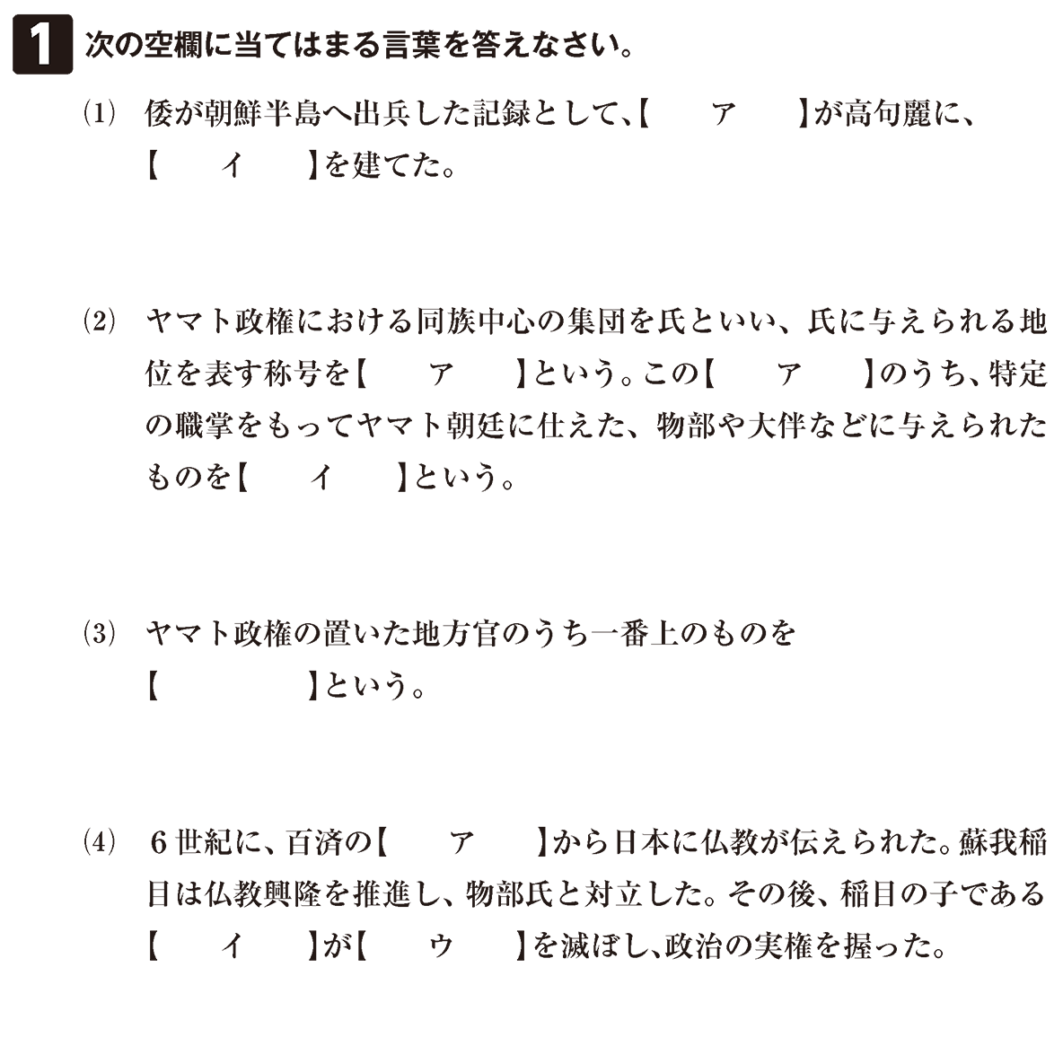 ヤマト政権3 問題1 問題
