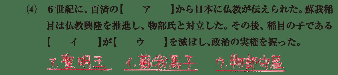 ヤマト政権3 問題1(4) 答え入り
