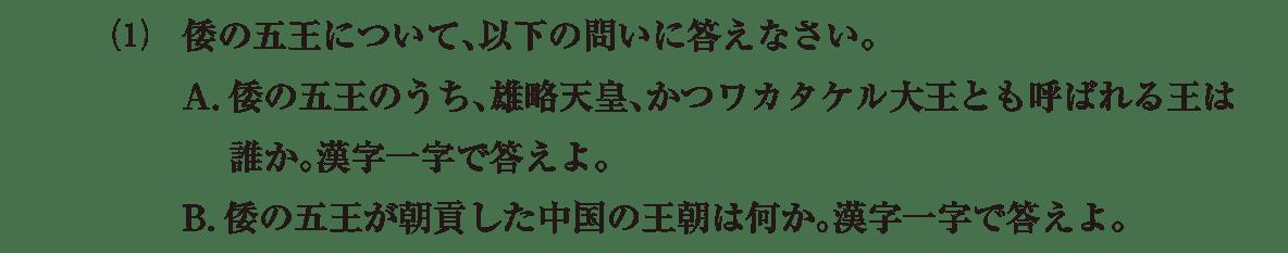 ヤマト政権3 問題2(1)