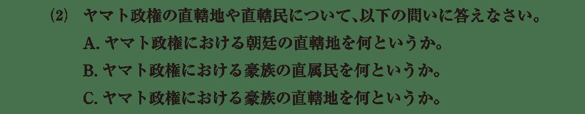 ヤマト政権3 問題2(2)