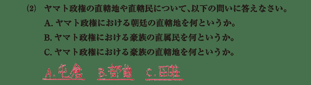 ヤマト政権3 問題2(2) 答え入り