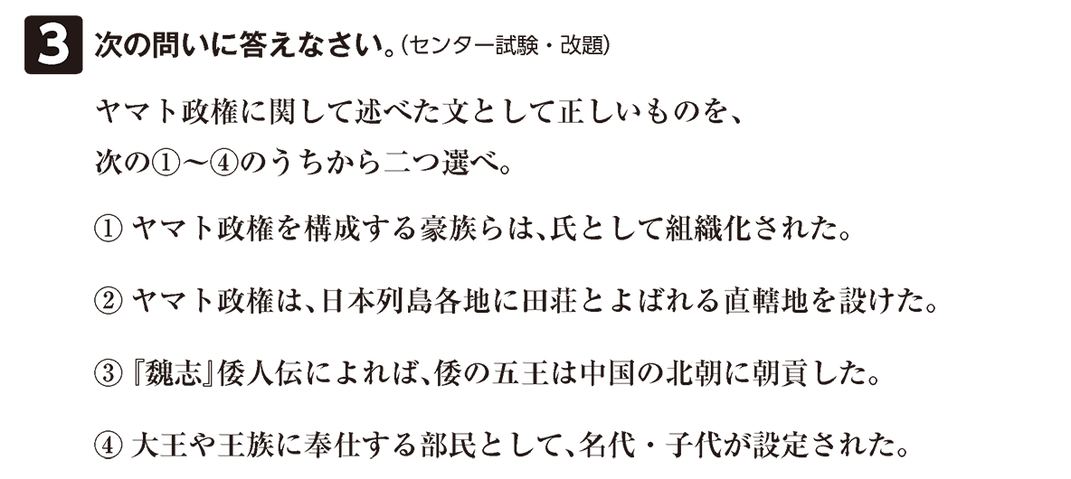 ヤマト政権3 問題3 問題
