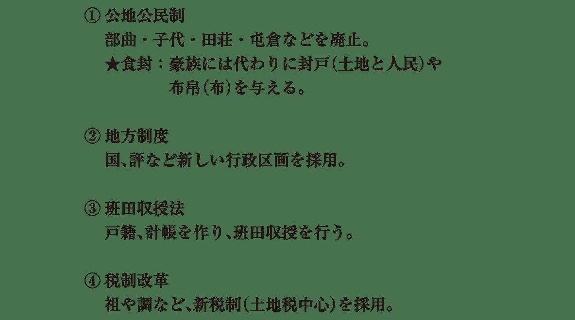 飛鳥時代2 ポイント3 ①~④