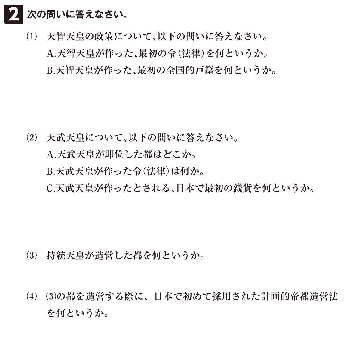 飛鳥時代6 問題2 問題