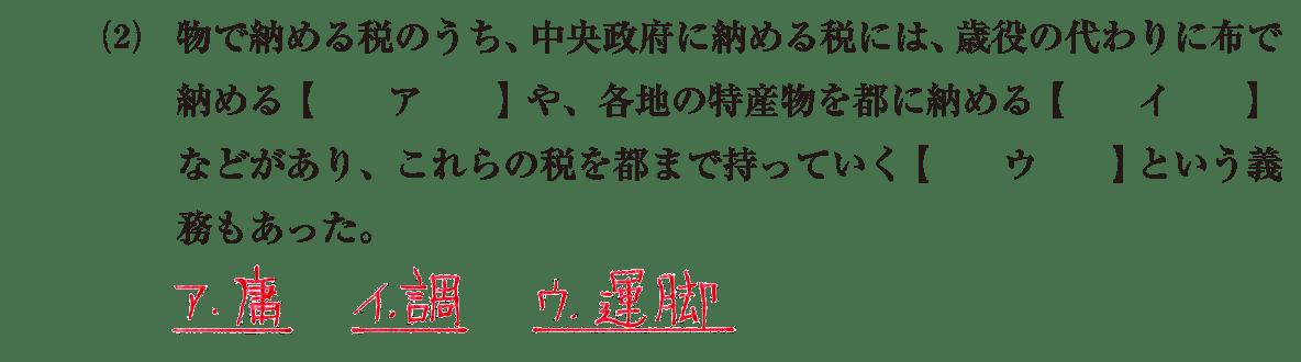 律令制度6 問題1(2) 答え入り