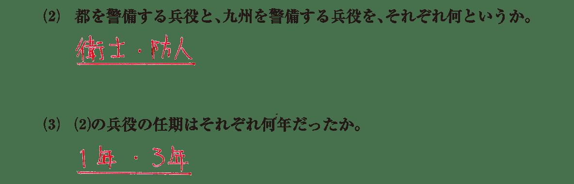 律令制度6 問題2(2)(3) 答え入り
