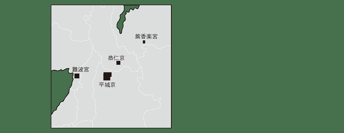 奈良時代2 ポイント2 最後の地図のみ