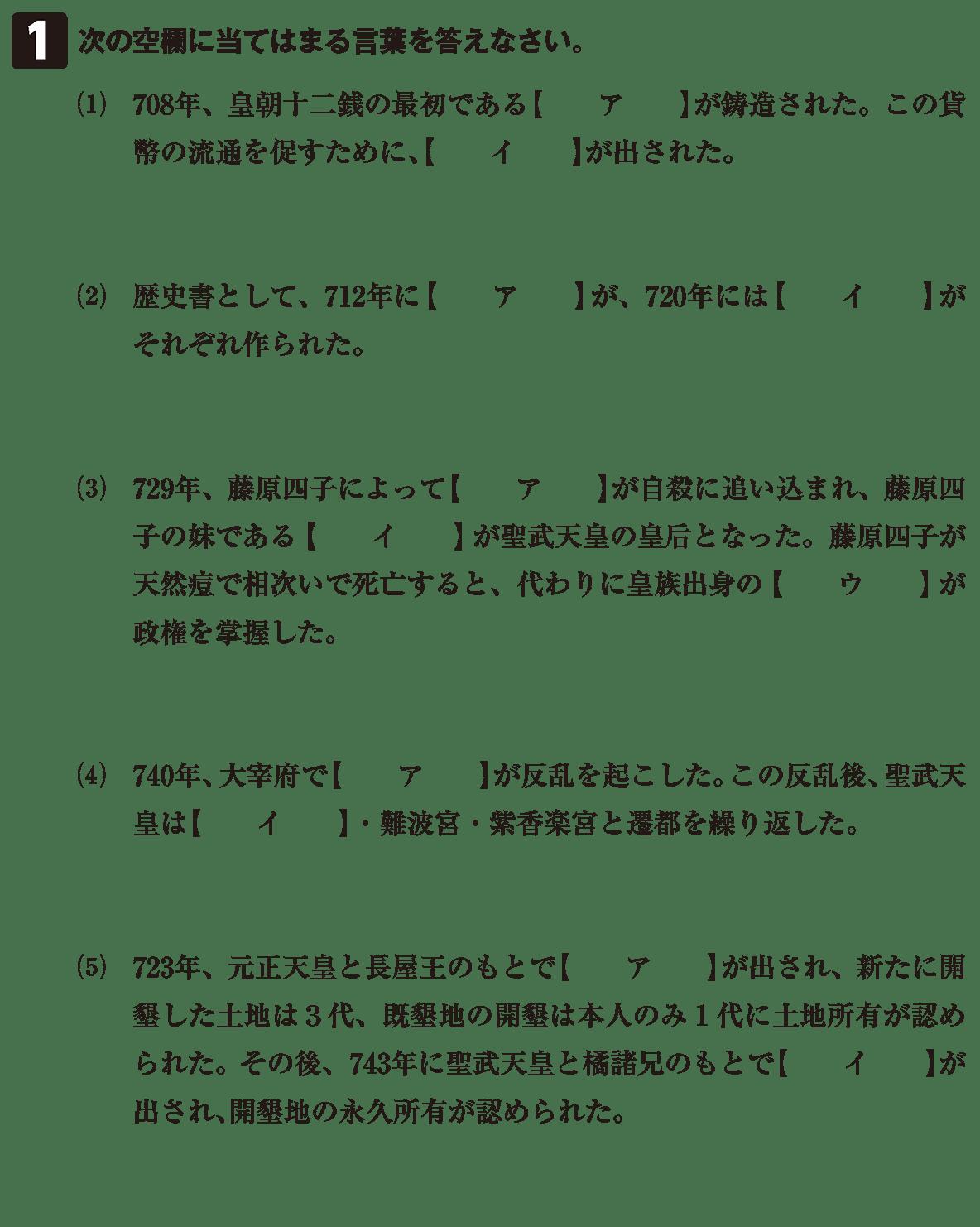 奈良時代3 問題1 問題