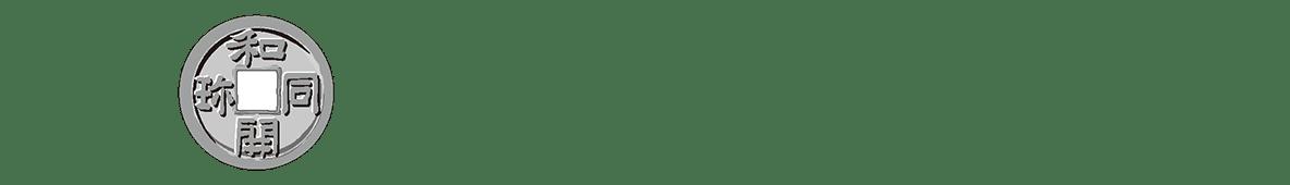 奈良時代3 問題1(1) 和同開珎の絵
