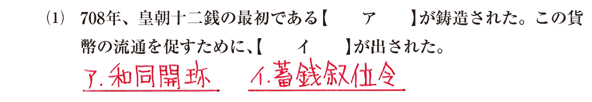 奈良時代3 問題1(1) 答え入り