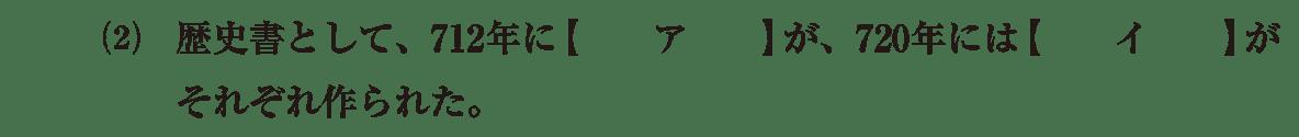 奈良時代3 問題1(2) 問題