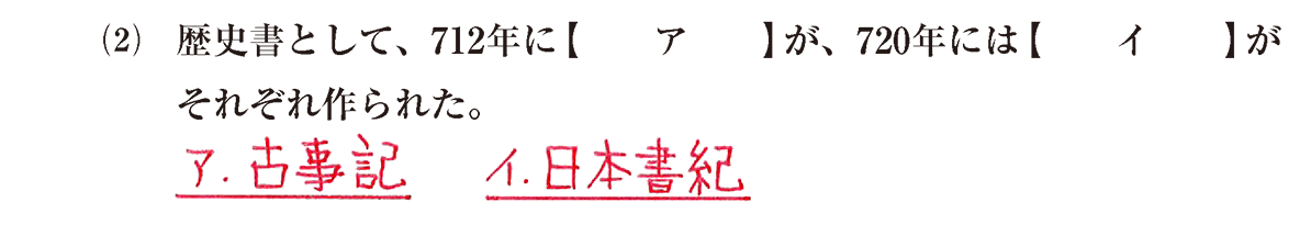 奈良時代3 問題1(2) 答え入り