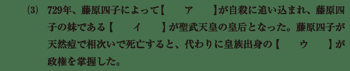 奈良時代3 問題1(3) 問題