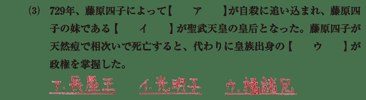 奈良時代3 問題1(3) 答え入り