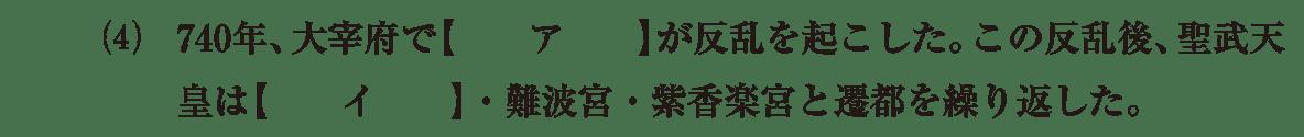奈良時代3 問題1(4) 問題