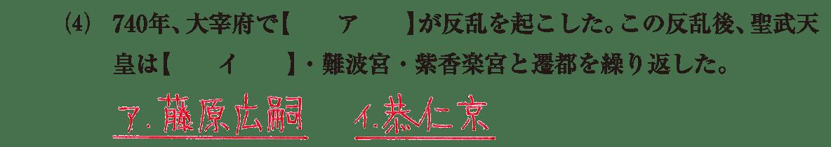 奈良時代3 問題1(4) 答え入り