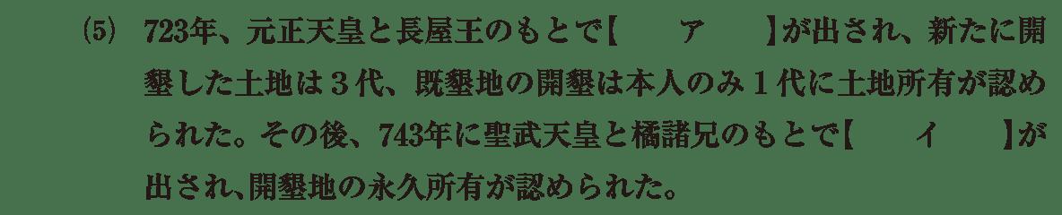 奈良時代3 問題1(5) 問題