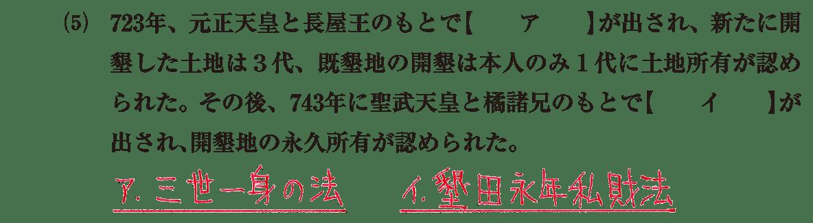 奈良時代3 問題1(5) 答え入り