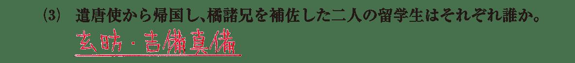 奈良時代3 問題2(3) 問題