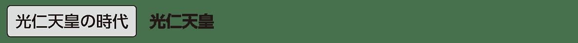 奈良時代5 単語1 光仁天皇の時代