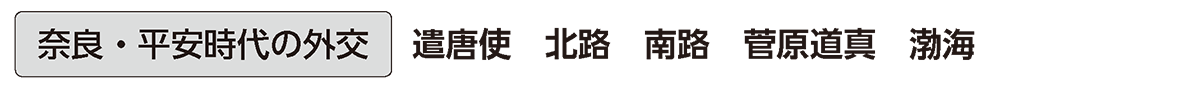 奈良時代5 単語2 奈良・平安時代の外交