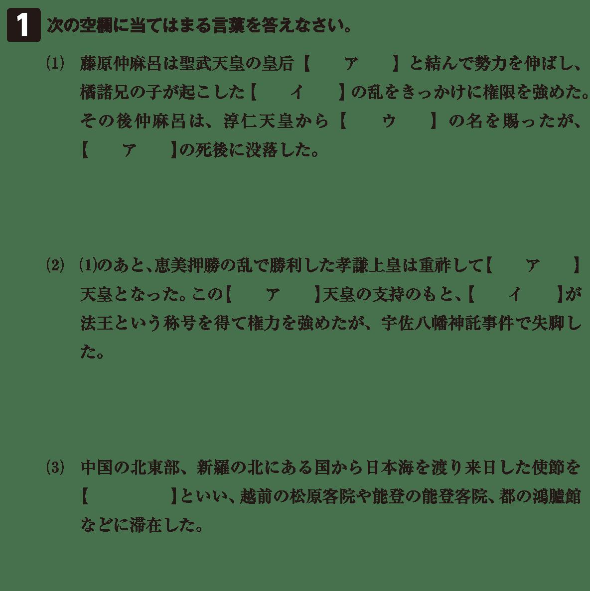 奈良時代6 問題1 問題