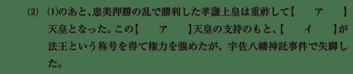 奈良時代6 問題1(2) 問題