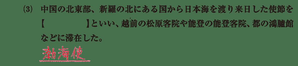 奈良時代6 問題1(3) 答え入り