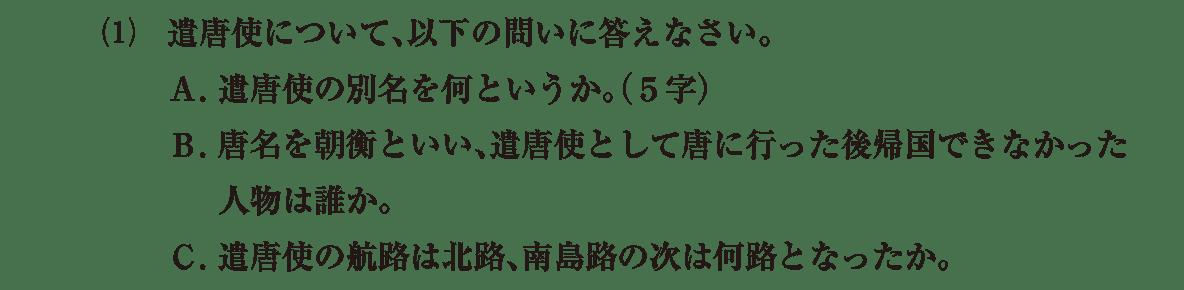 奈良時代6 問題2(1) 問題