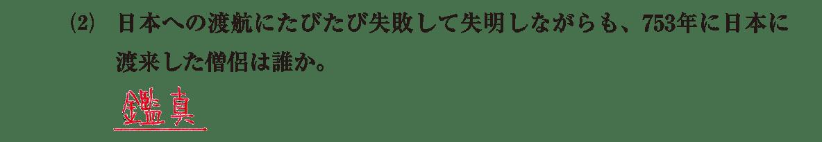 奈良時代6 問題2(2) 答え入り