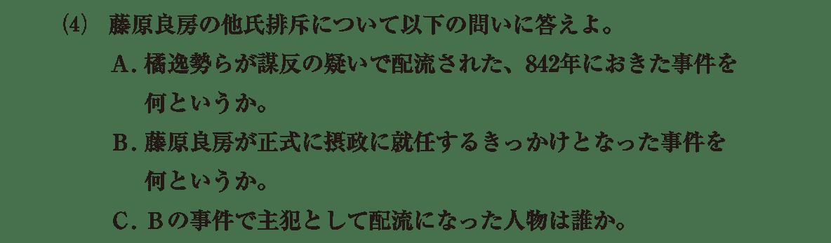 平安時代3 問題2(4) 問題
