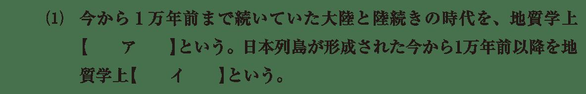 旧石器文化2 問題1(1) カッコ空欄
