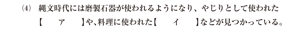縄文時代3 問題1(4) カッコ空欄