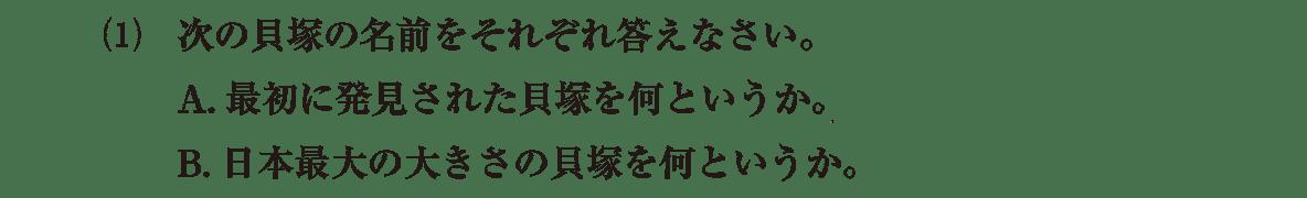 縄文時代3 問題2(1) 問題
