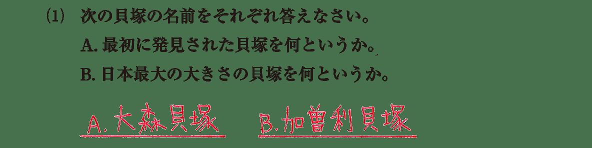縄文時代3 問題2(1) 答え入り