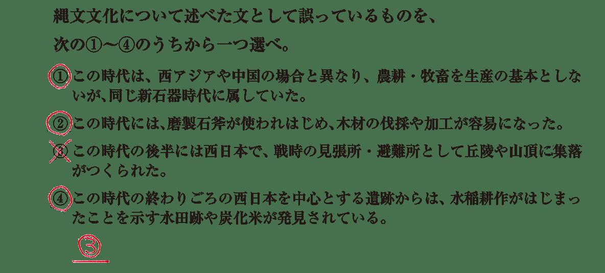 縄文時代3 問題3 答え