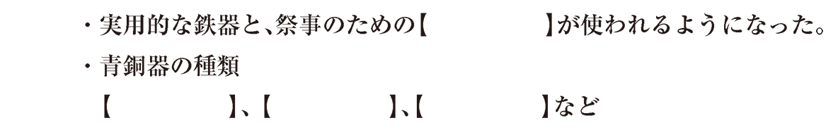 高校日本史7 練習 5行目以降空欄